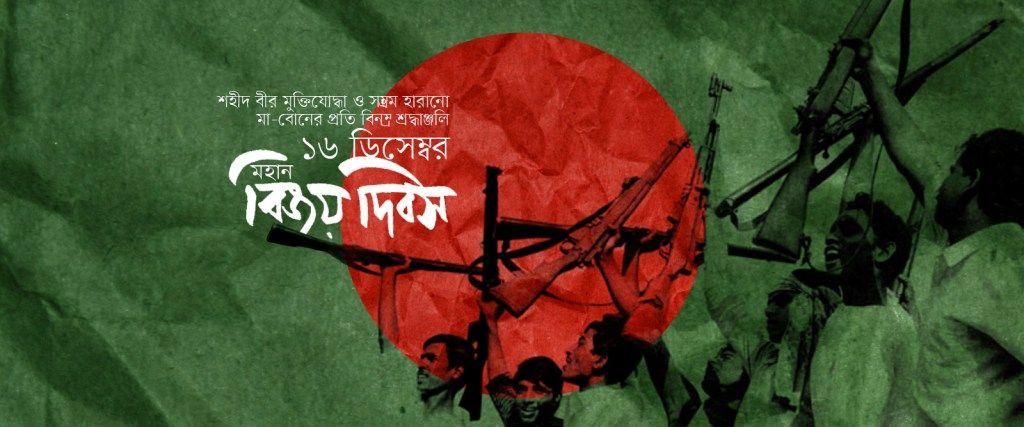 16 December Victory Day Images Pics Download Bangladesh 5 National Flag Of Bangladesh Bangladesh Flag December Images