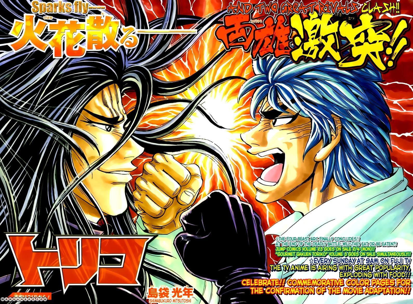Toriko Wallpaper Read Toriko Manga Online At Mangagrounds Toriko Anime And Manga Forums