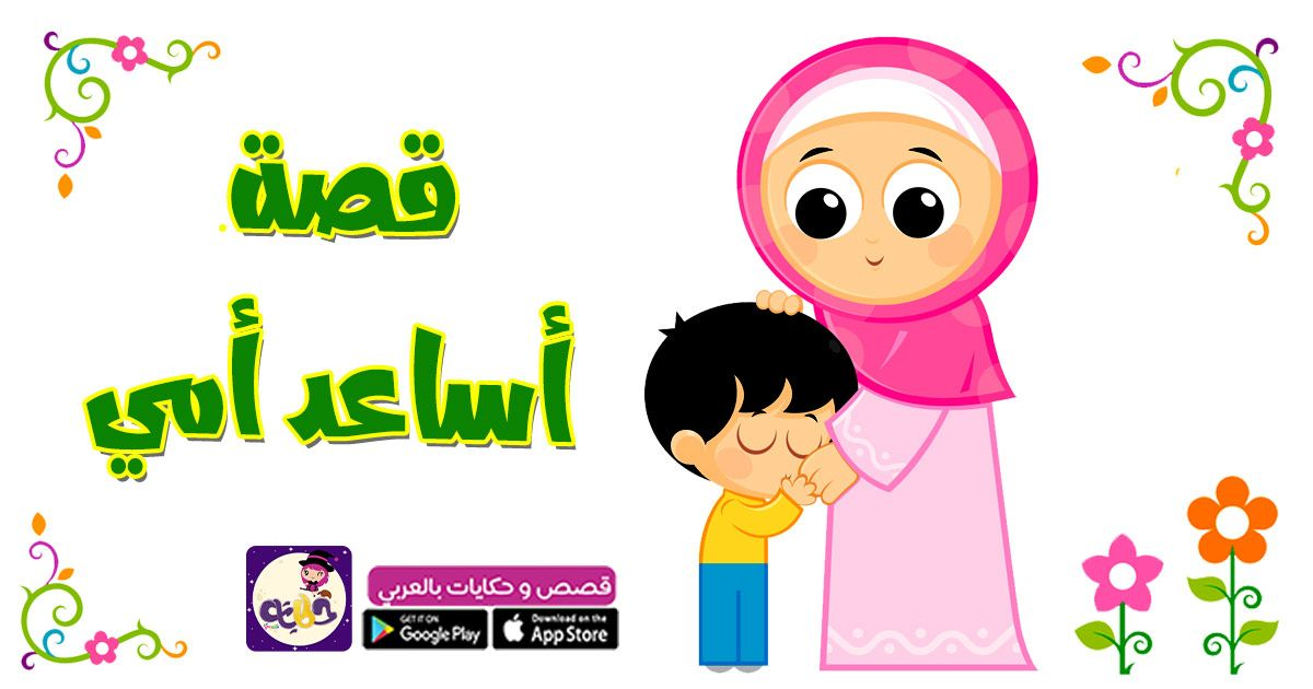 قصة عن بر الوالدين للاطفال لتشجيع الأطفال على بر الوالدين والإحسان إليهما كما أمرنا الله قصص تربوية هادفة للاطفال قصص بالصور Character Play Google Play