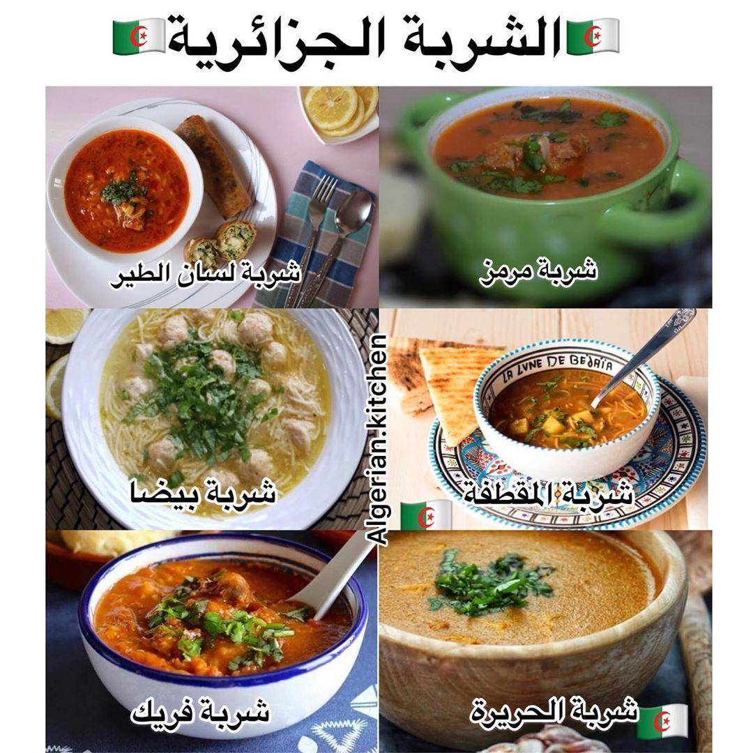 المطبخ الجزائري On Instagram بعض انواع الشربة الجزائرية شربة فريك شربة فريك جزائرية شربة Cooking Recipes Food Recipies Traditional Food