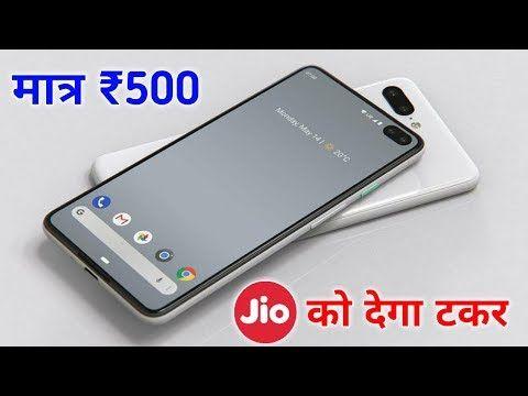 Jio Phone 3 को देगा टकर ये ₹500 वाला 4G Phone ।। 4G Phone