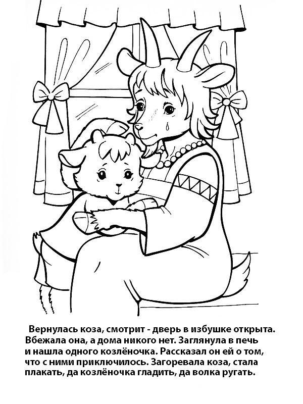 раскраска мама козлят плачет бесплатно распечатать ...
