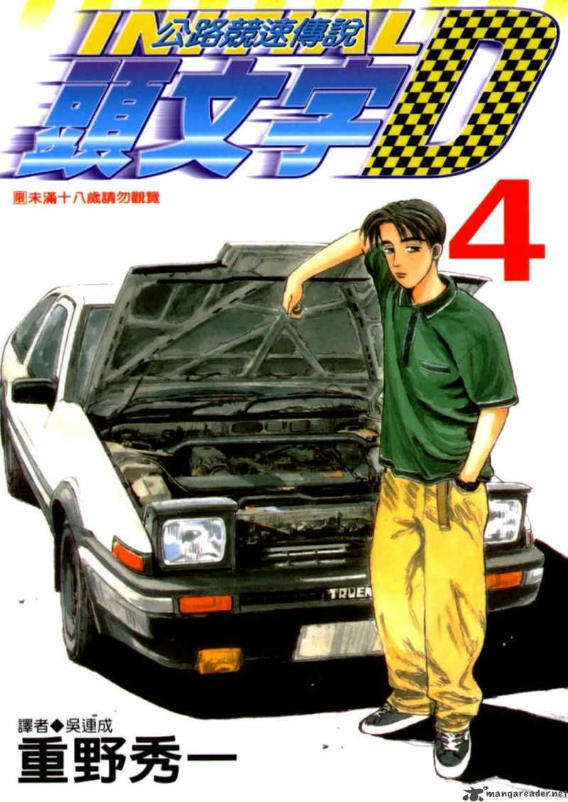 Initial D a must cartoon for car lovers Initial d