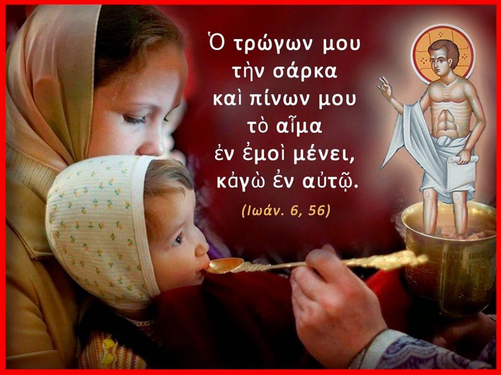 ΘΕΙΑ ΠΡΟΣΤΑΣΙΑ!!!ΠΩΣ ΚΑΙ ΓΙΑΤΙ ΠΑΙΡΝΟΥΜΕ ΜΕΓΑΛΗ ΕΥΛΟΓΙΑ ΜΕ ΤΗΝ ΘΕΙΑ ΚΟΙΝΩΝΙΑ!!!!  | Prayer for family, Jesus lives, Christian faith