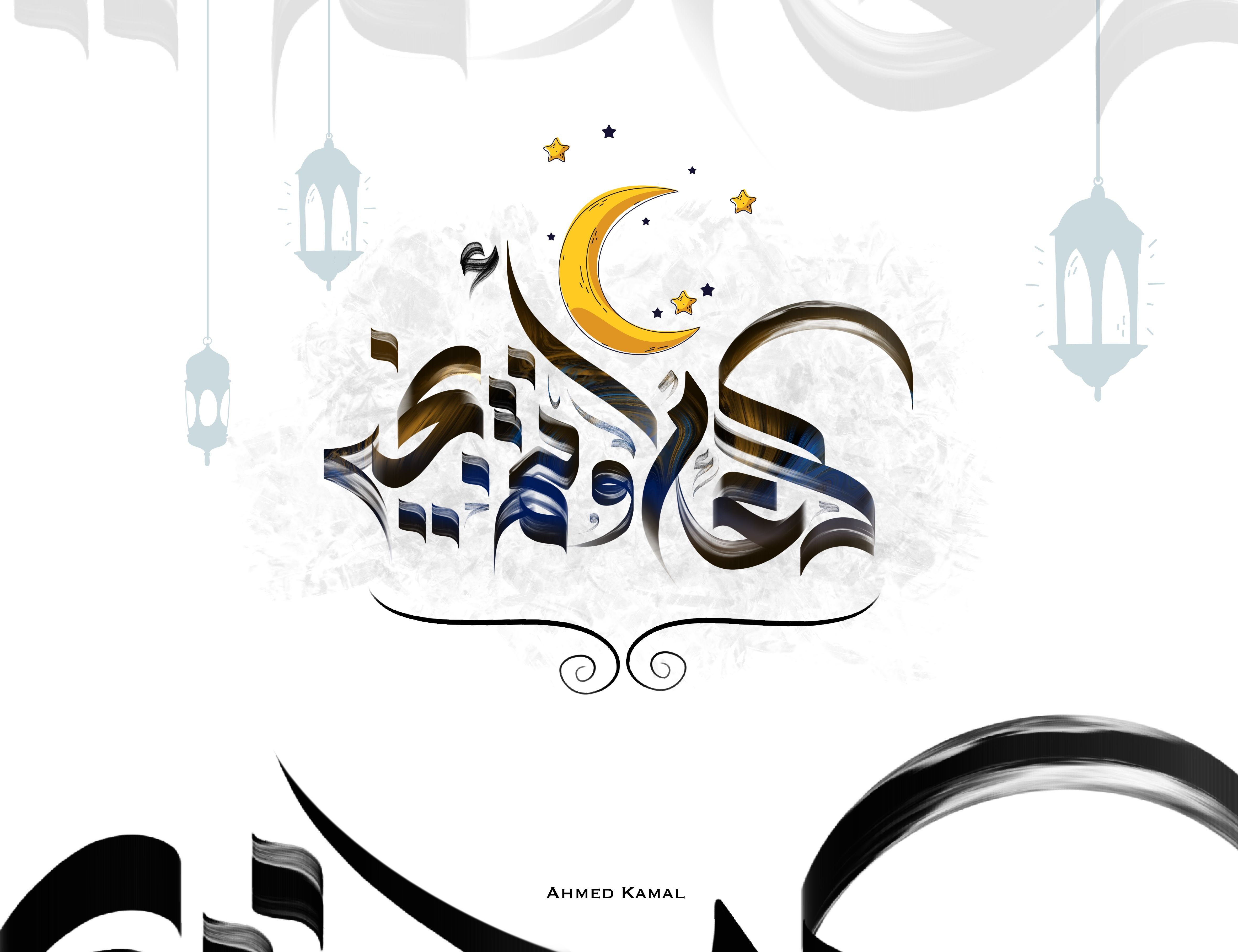 رمضان كريم كل عام وانتم بخير Arabic Calligraphy Tattoo Calligraphy Tattoo Calligraphy Fonts