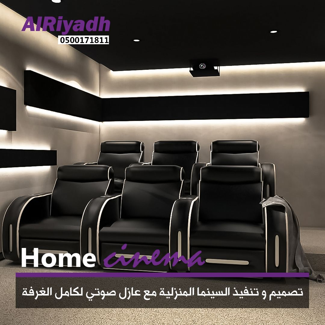 تصميم سينما منزلية الرياض Home Room Home Decor