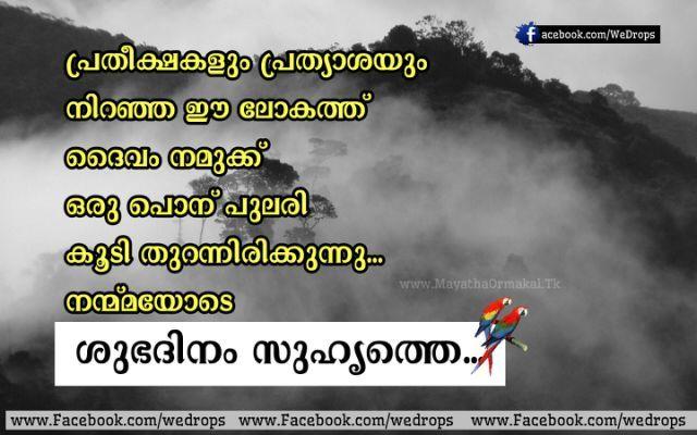 Malayalam Good Morning Scraps And Quoting Good Morning Morning