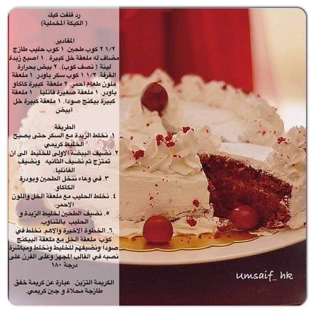 How To Make An Interesting Art Piece Using Tree Branches Ehow Red Velvet Cake Velvet Cake Food