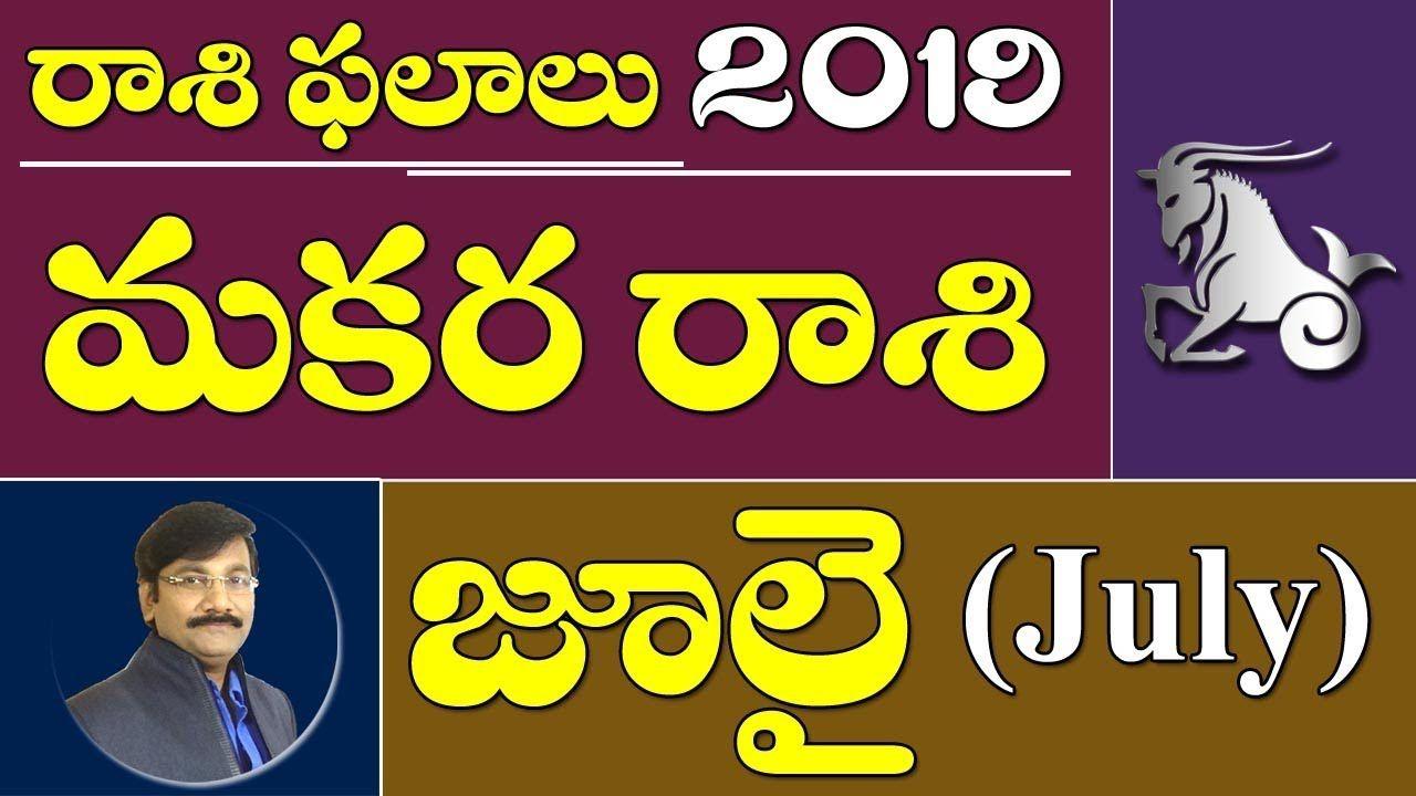 మకర రాశి ఫలితాలు 2019  Makara Rasi phalithalu