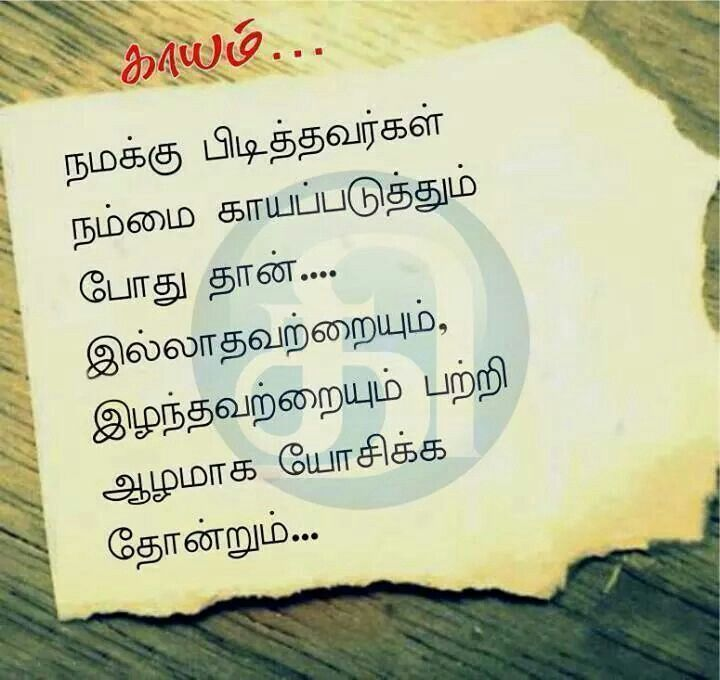 Painful Heart Touching Quotes: Tamil Quotes Collection