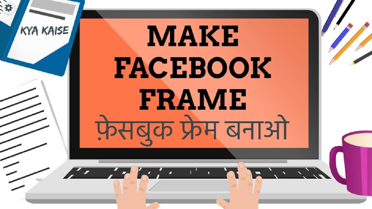 How To Create A Facebook Profile Picture Frame Facebook Frame Kaise Ban Facebook Frame Facebook Profile Picture Facebook Profile