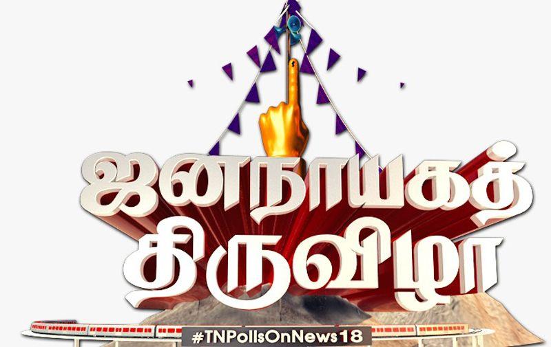 News18 Tamil Festival of Democracy
