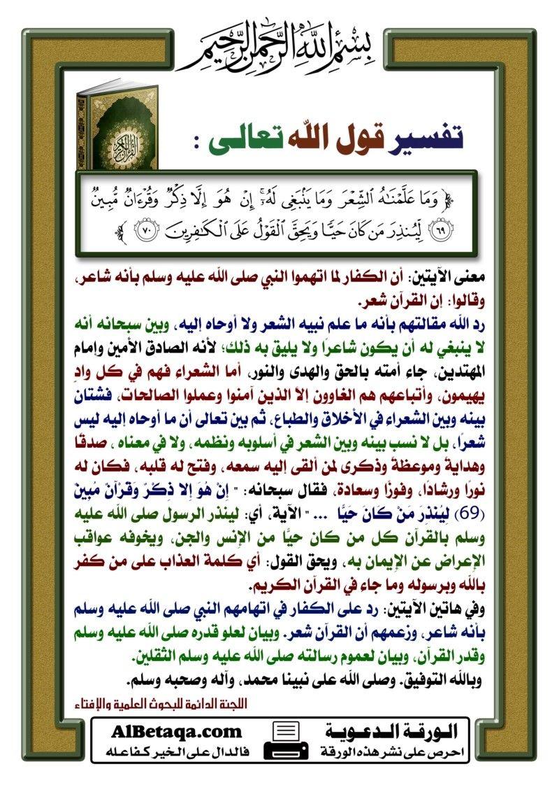 Pin On ورقات تفسير القرآن الكريم