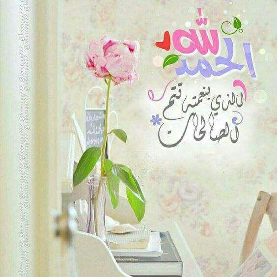الحمد لله على كل حال Islamic Pictures Noble Quran Morning Messages