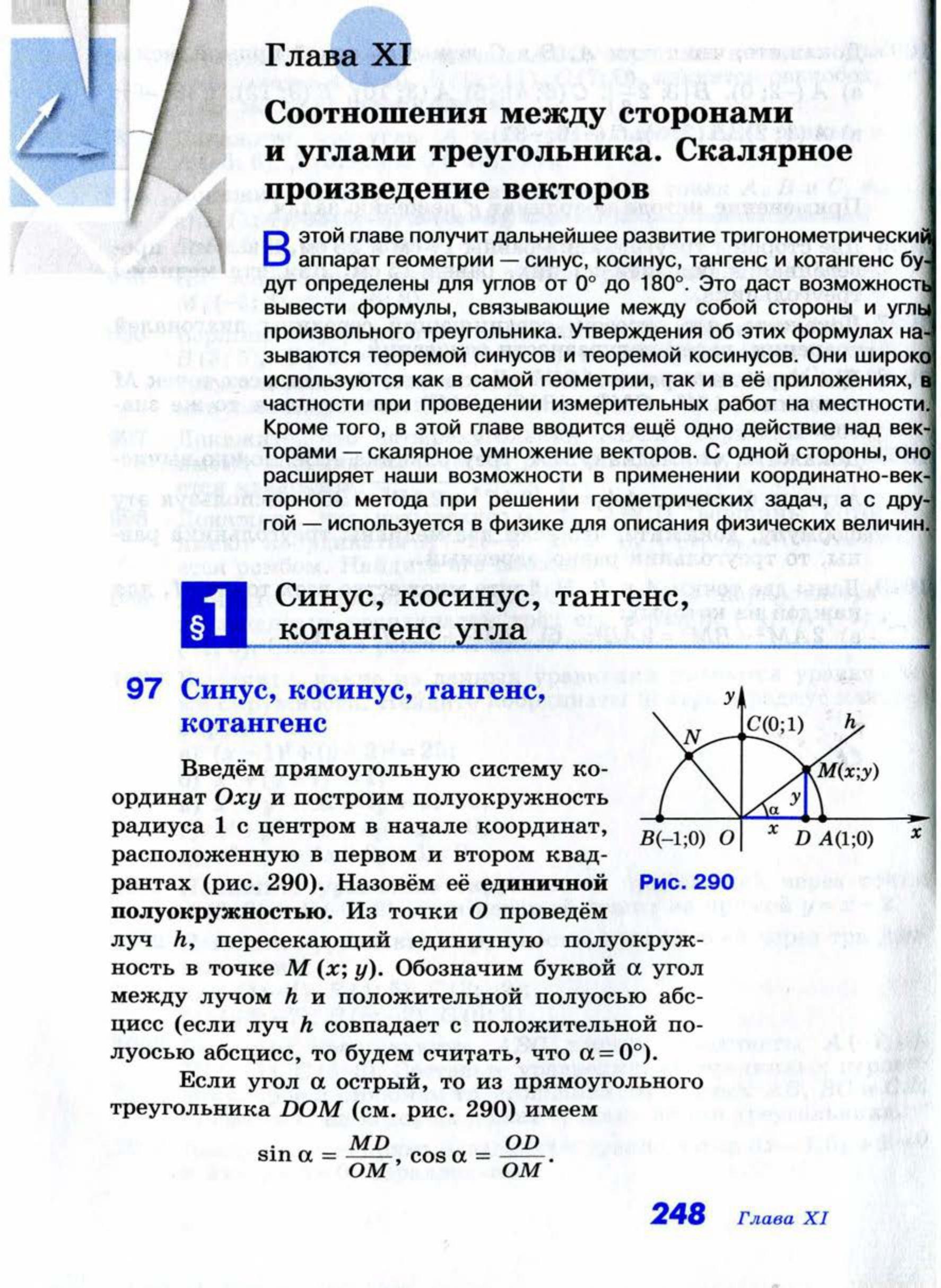 Horizonte 5 класс учебник скачать pdf
