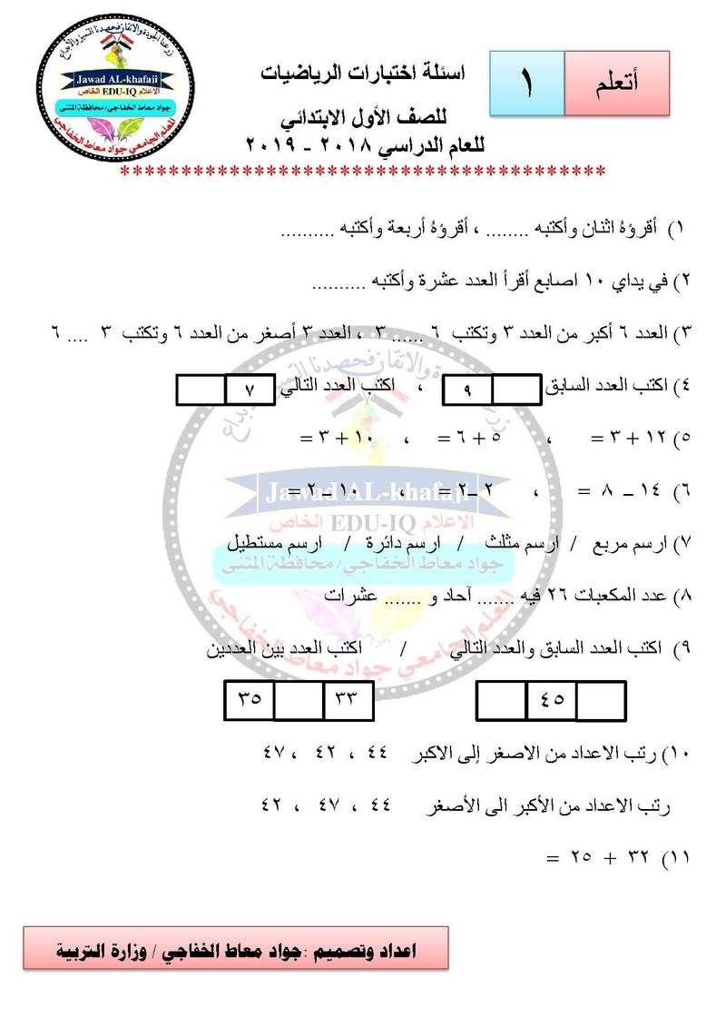 اسئلة امتحان رياضيات اول ابتدائي اختبارات شهرية ونصف السنة اهلا بكم متابعي موقع وقناة الاستاذ احمد مهدي شلال في هذا الموضوع سنعرض لكم ش In 2021 Blog Posts Map Blog