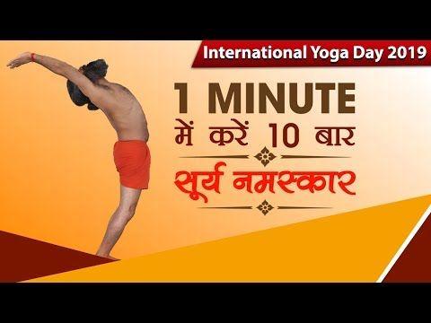 1 मिनट में करें 10 बार सूर्य नमस्कार surya namaskār