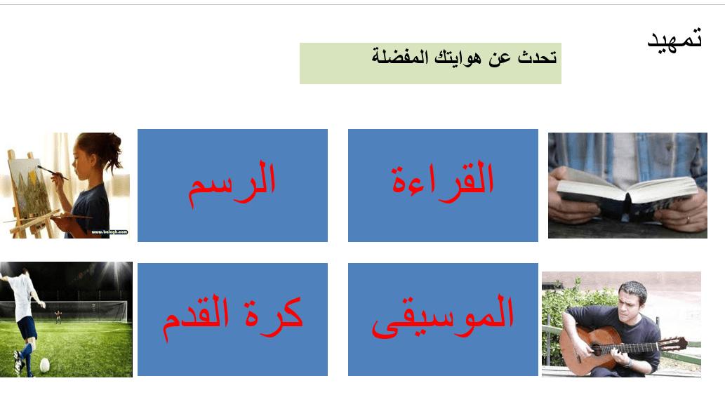 اللغة العربية بوربوينت الهوايات لغير الناطقين بها للصف الخامس Pie Chart Chart