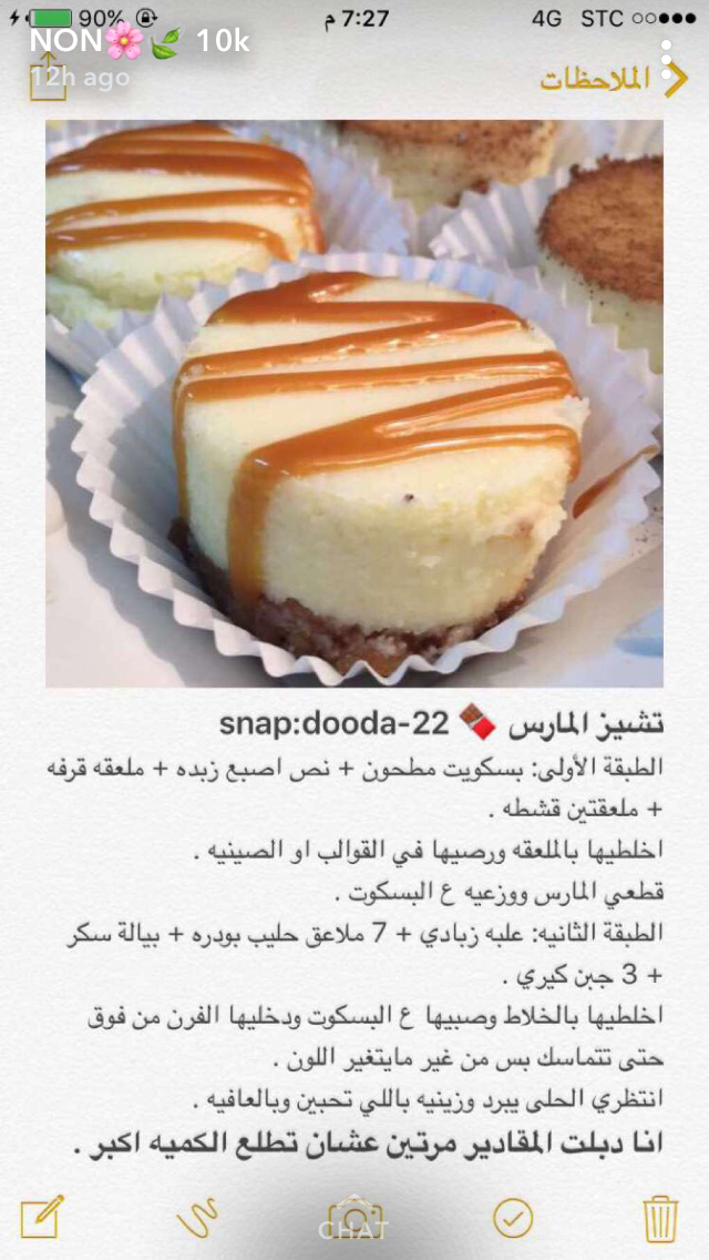 Pin By Wafa On طبخات Dessert Recipes Arabic Food Cake Recipes