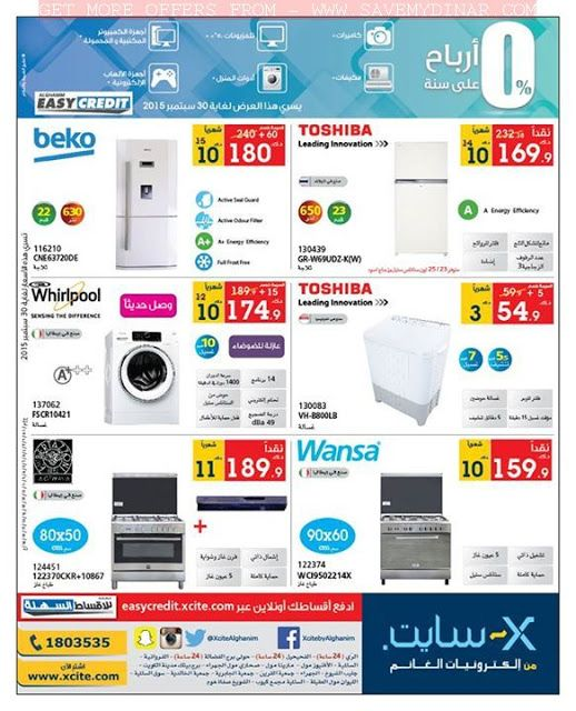 Xcite Alghanim Kuwait Amazing Home Appliances Offers Home
