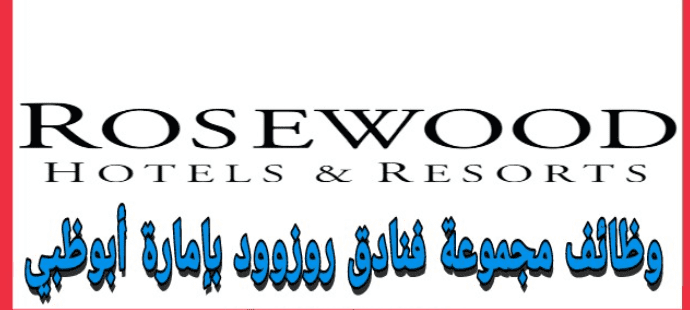 Pin By Happy Bye On اخبار الامارات Rosewood Hotel H Hotel Hotels And Resorts