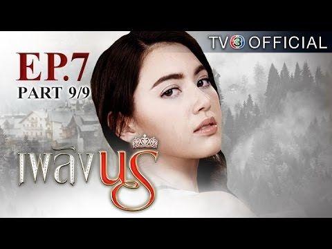 Popular Right Now - Thailand : เพลงนร PlerngNaree EP.7 ตอนท 9/9 | 25-08-59 | TV3 Official http:/... http://ift.tt/2bpjV54