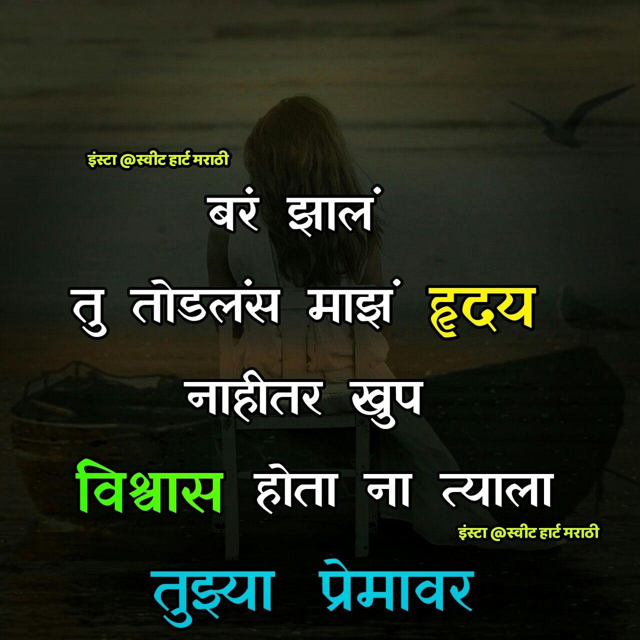 Pin On Sweet Heart Marathi