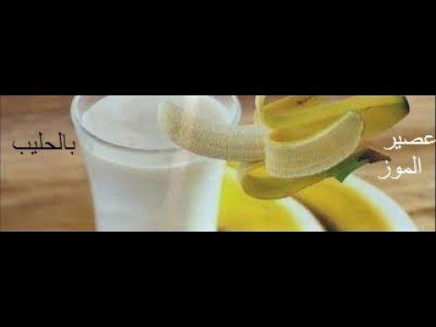 فوائد غريبة ستجبرك على تناول عصير الموز بالحليب يوميا لن تتوقع فوائده Milk Glass Of Milk Food
