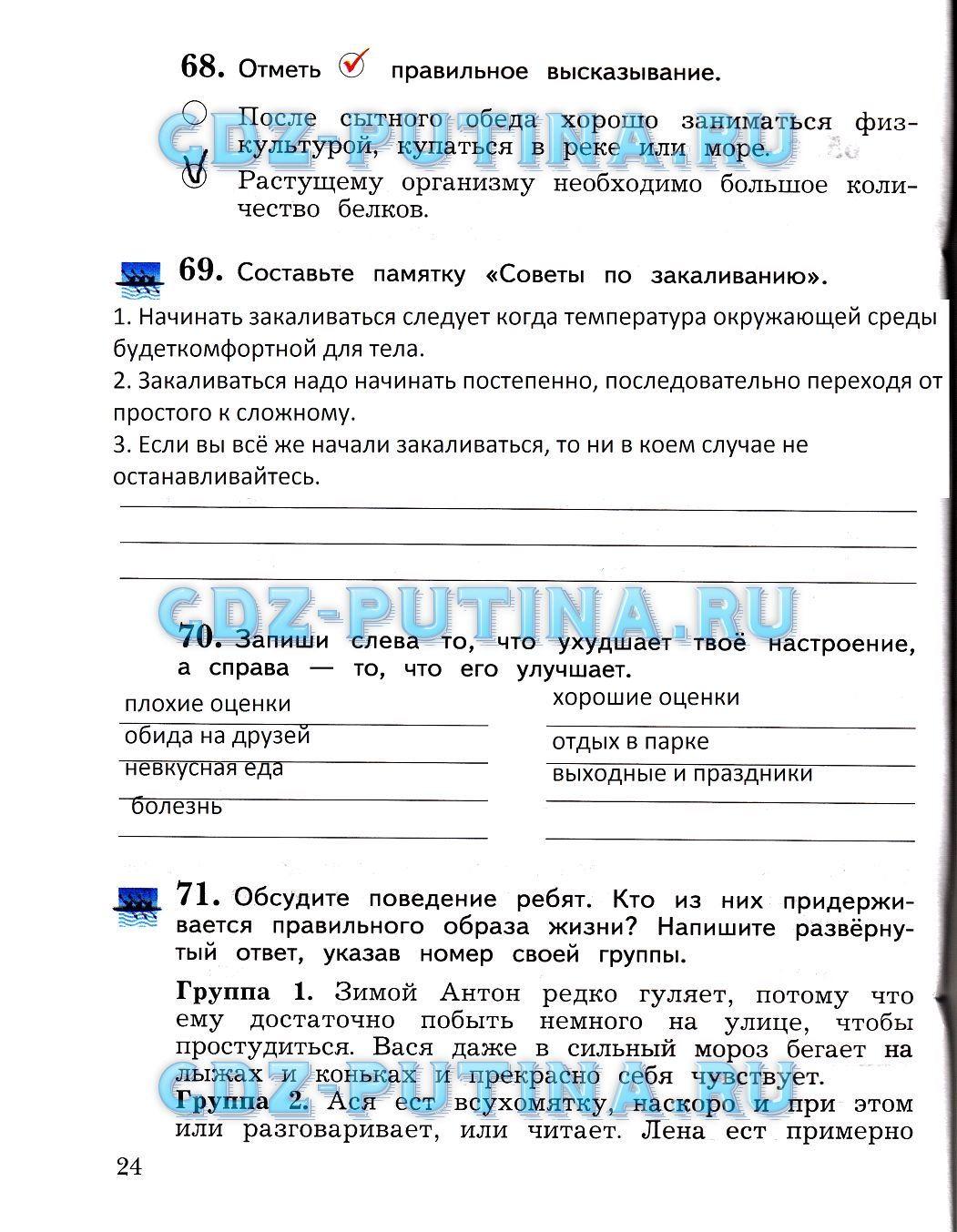 Гдз по русскому бесплатно м.т.баранов класс без регистрации