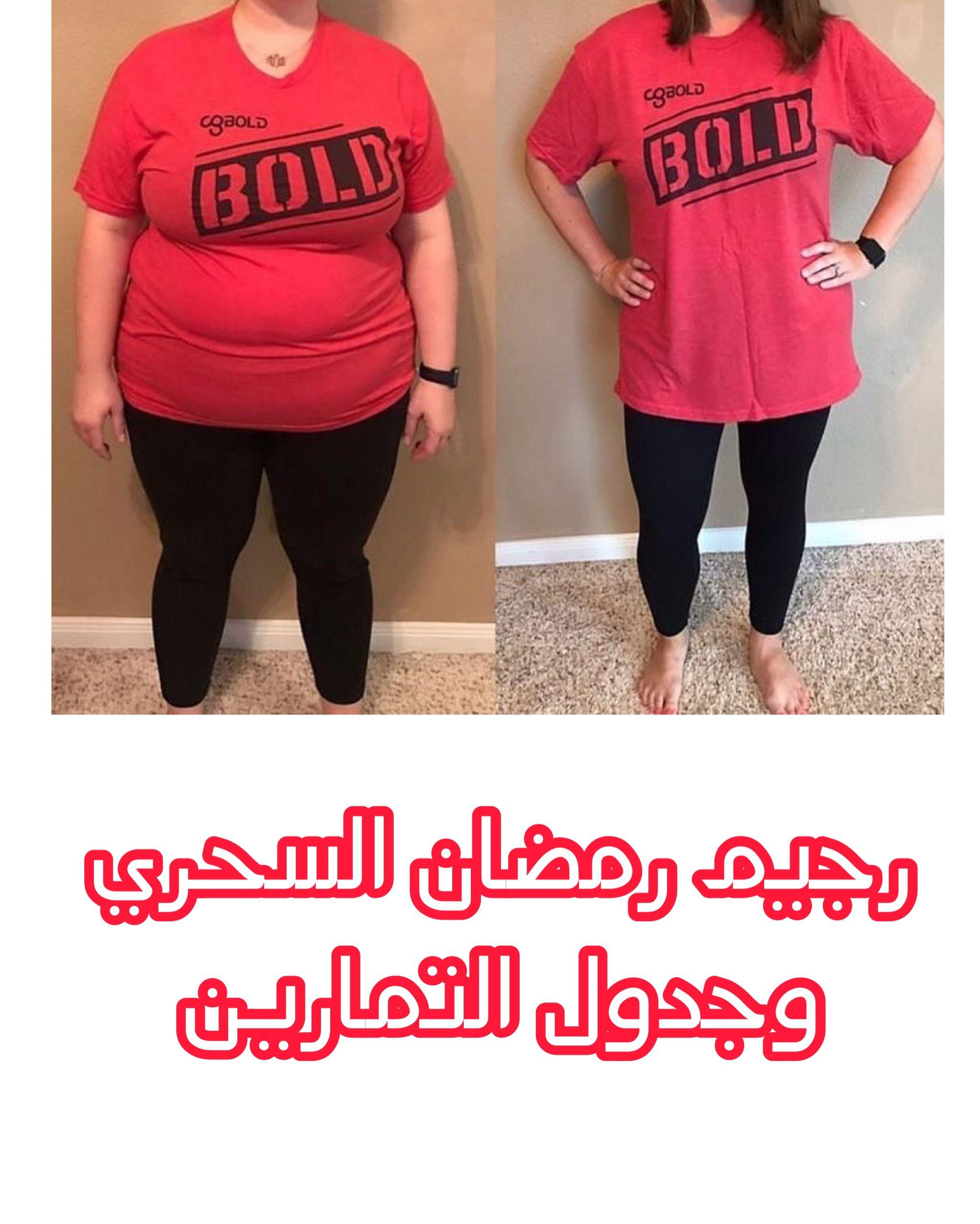 وأخيرا نظام رمضان جدول التمارين لإنقاص ١٥ كيلو دهون بدون حرمان Youtube Women Women S Top T Shirt