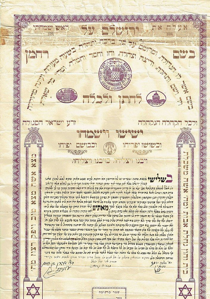 JUDAICA PALESTINE LITHO HANDWRITTEN KETUBAH Marriage Contract - marriage contract