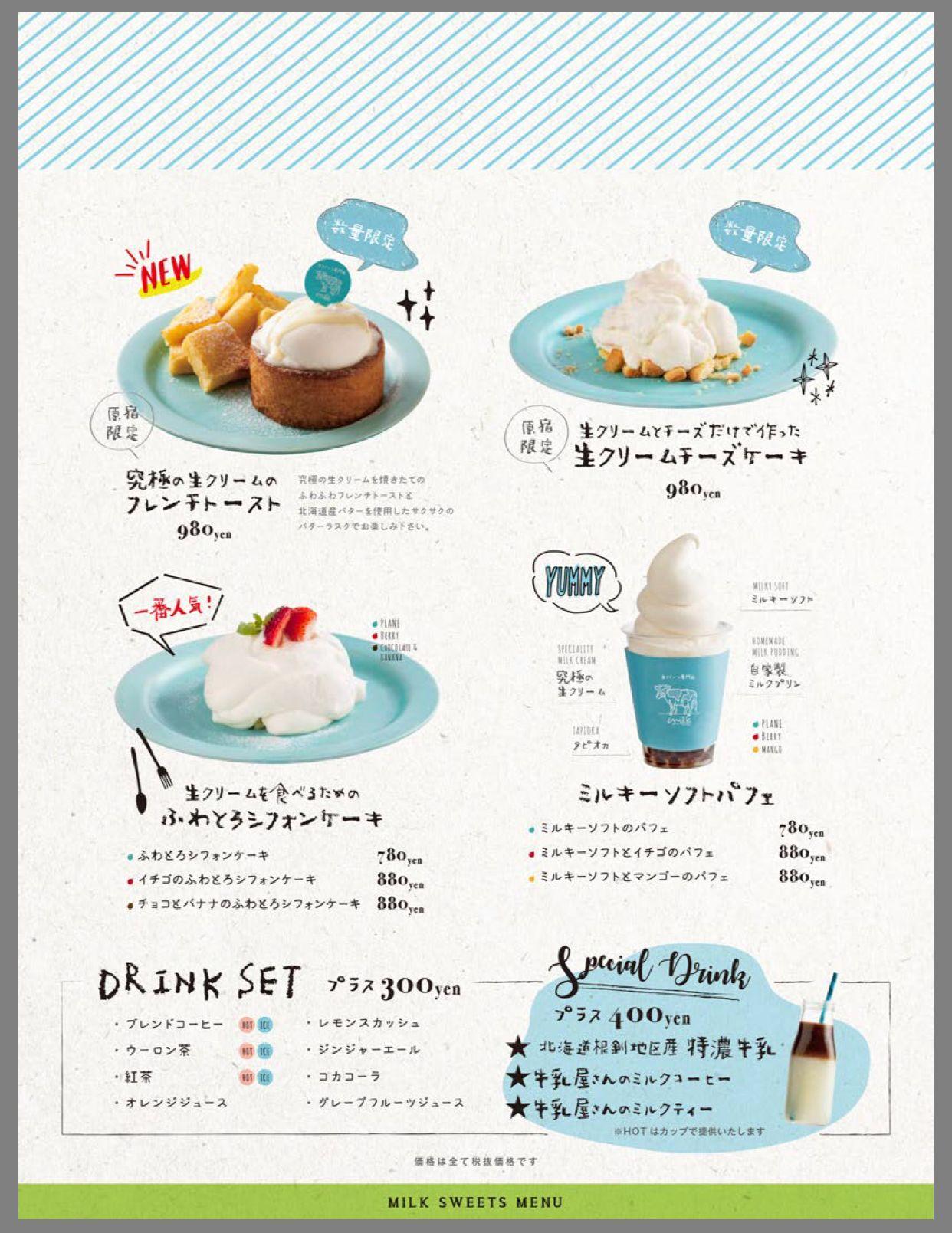 スイーツ 水色 パンフレット デザイン カフェチラシ メニュー 表