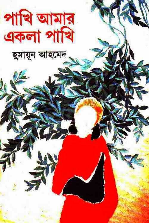 ebong himu by humayun ahmed free