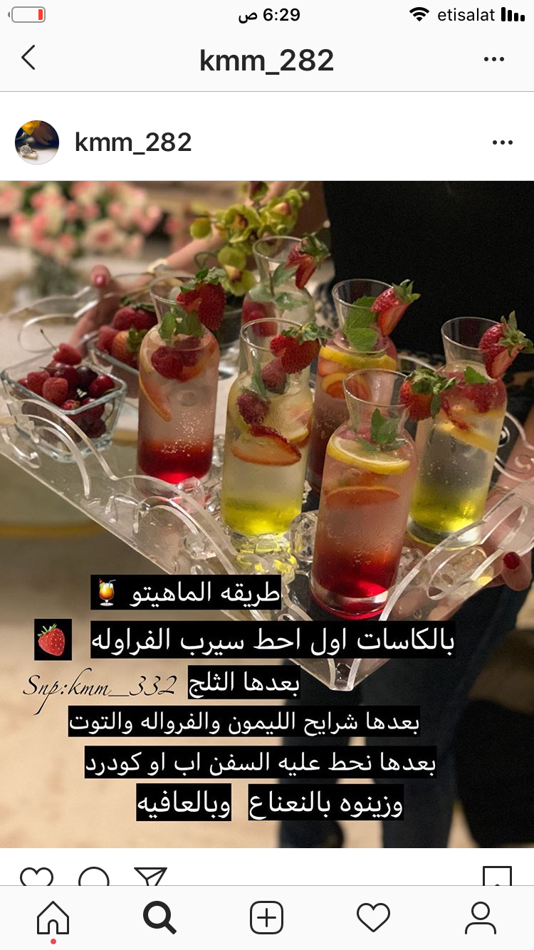 Pin By Fatima Naser On مشروبات Coffee Drink Recipes Save Food Food Dishes