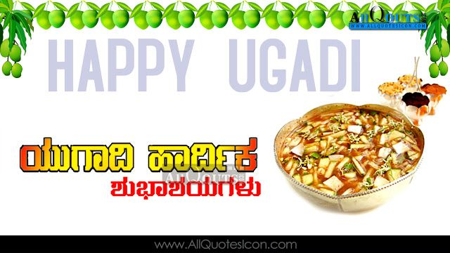 Best-Ugadi-Kannada-quotes-HD-Wallpapers-Ugadi-Prayers-Wishes - copy blueprint meaning in kannada
