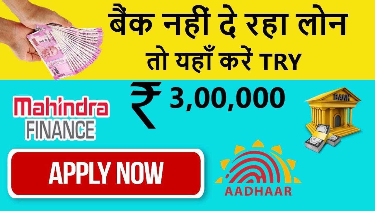 Get 3 00 000 Personal Loan Mahindra Finance Personal Loans Online Personal Loans Online Personal Loans Personal Finance