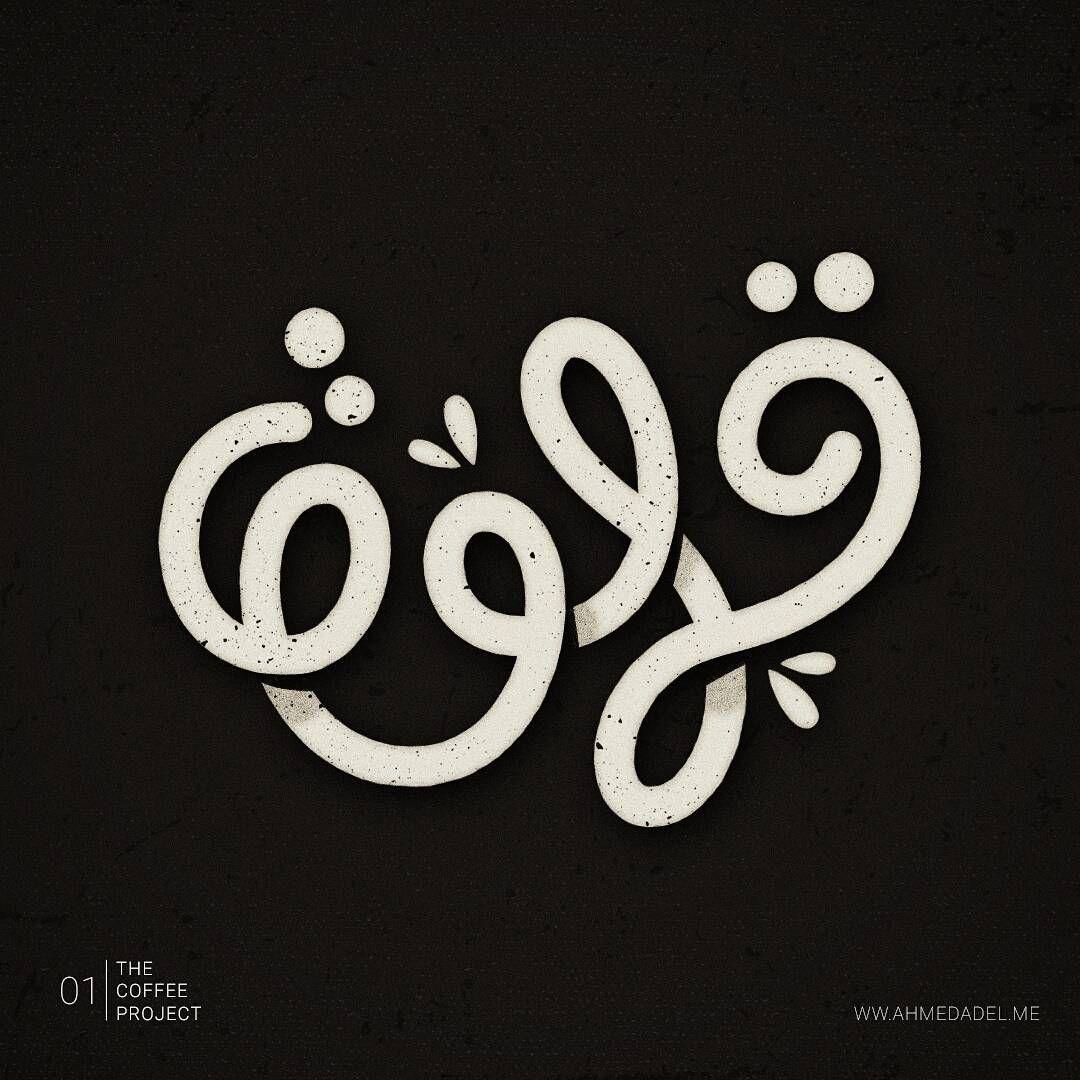 قهوة من مشروع مقولات عن القهوة كل يوم مقولة مشهورة او افتكاسة من دماغي بهدف التدريب علي ستايل جديد Arabic Calligraphy Art Calligraphy Art Iphone Wallpaper