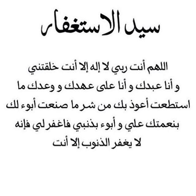 سيد الإستغفار Arabic Calligraphy Calligraphy Math