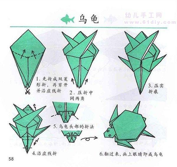 Origami Childhood Turtles ~ ~ ~ Origami