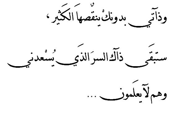 ستبقى ذاك السر الذي يسعدني و هم لا يعلمون Arabic Love Quotes Love Words Romantic Love Quotes