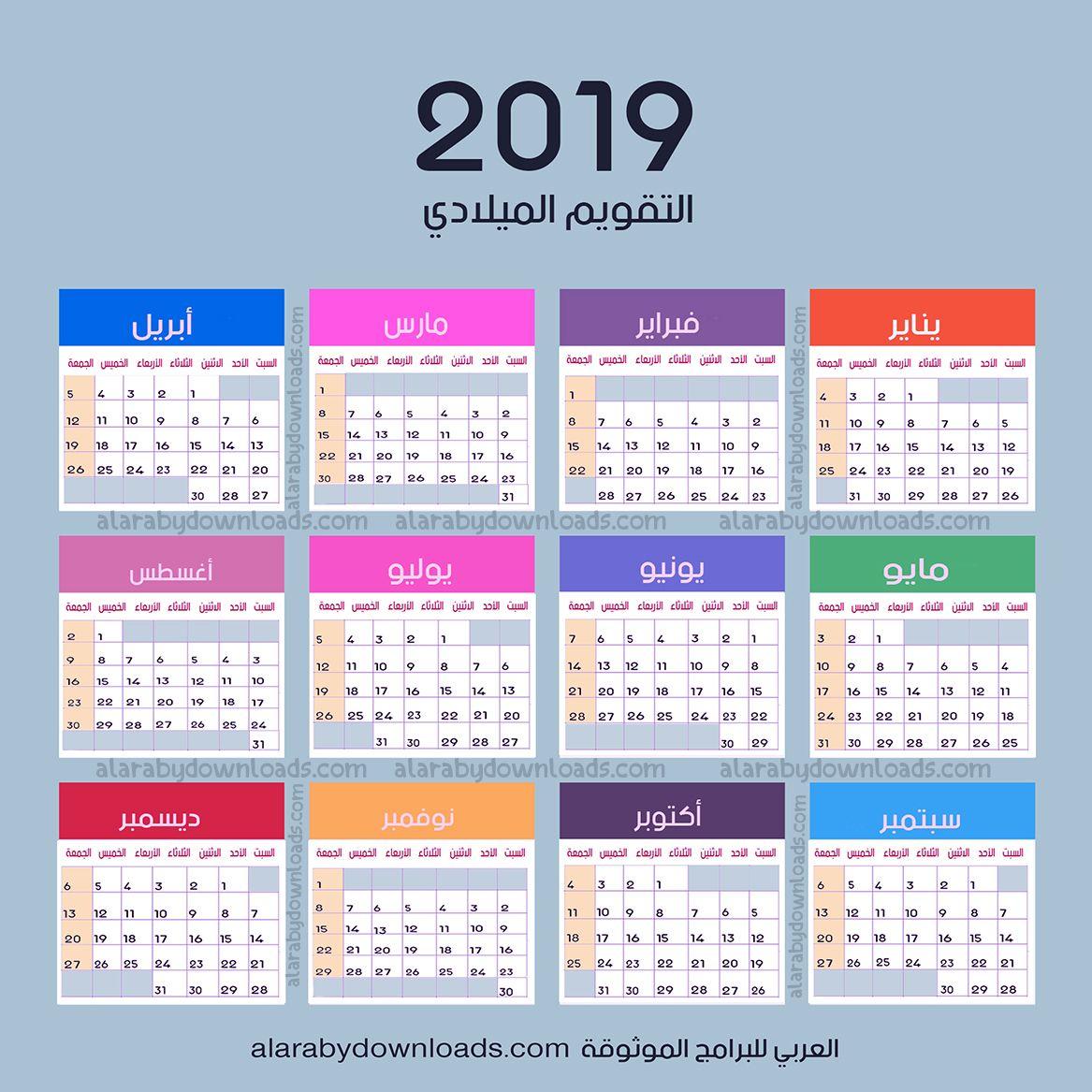تحميل التقويم الميلادي 2019 Pdf وصور تقويم الاشهر الميلادية كم التاريخ الميلادي اليوم Calendar 2019 Calendar Calendar Pdf