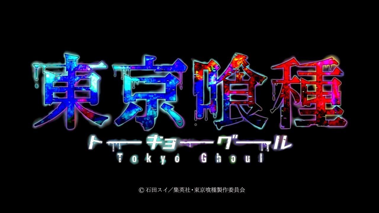 Google themes anime tokyo ghoul - Tokyo Ghoul Logo Google