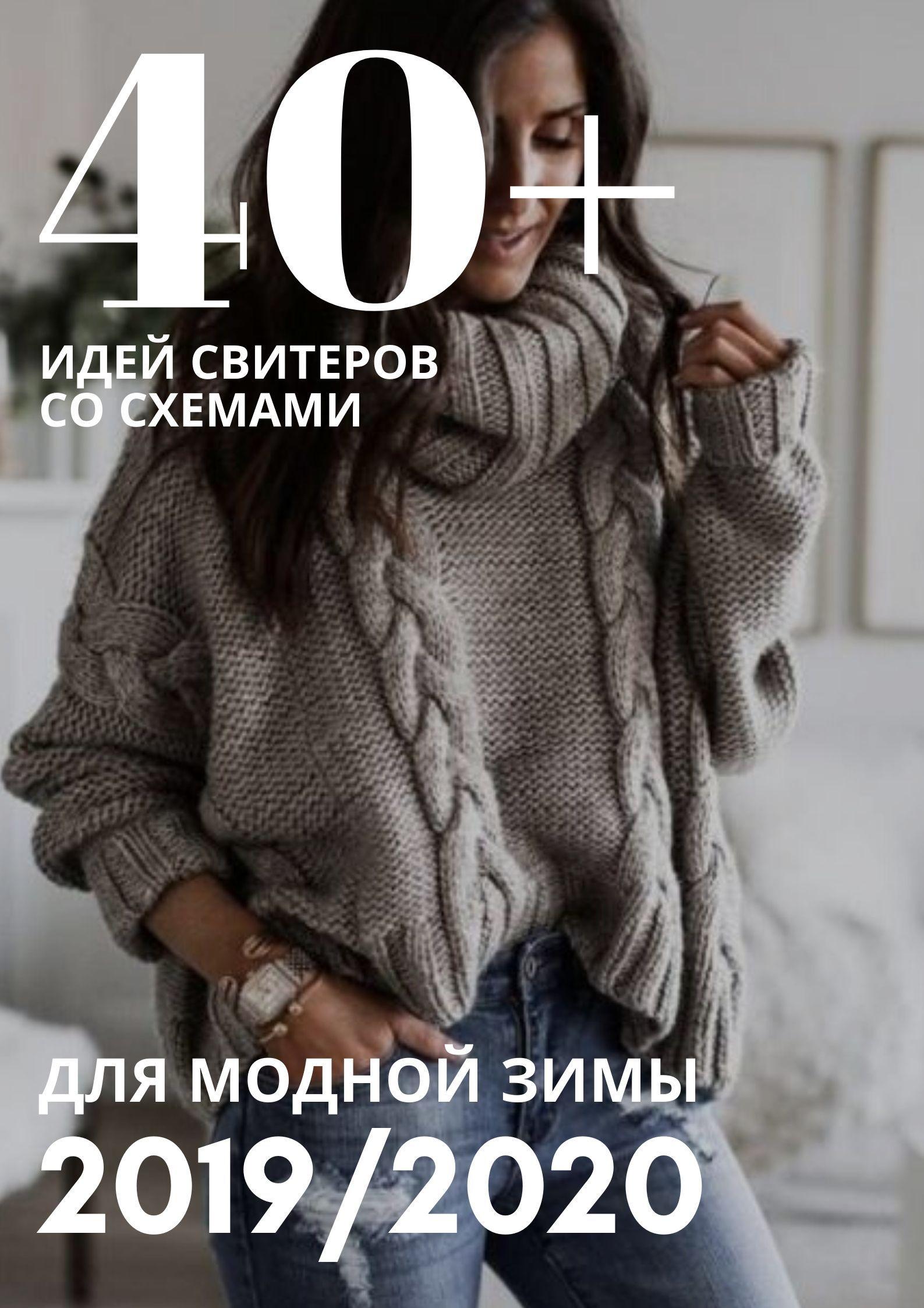 Модели свитеров ручной вязки женские спицами с описанием работы работа в красноярске девушкам