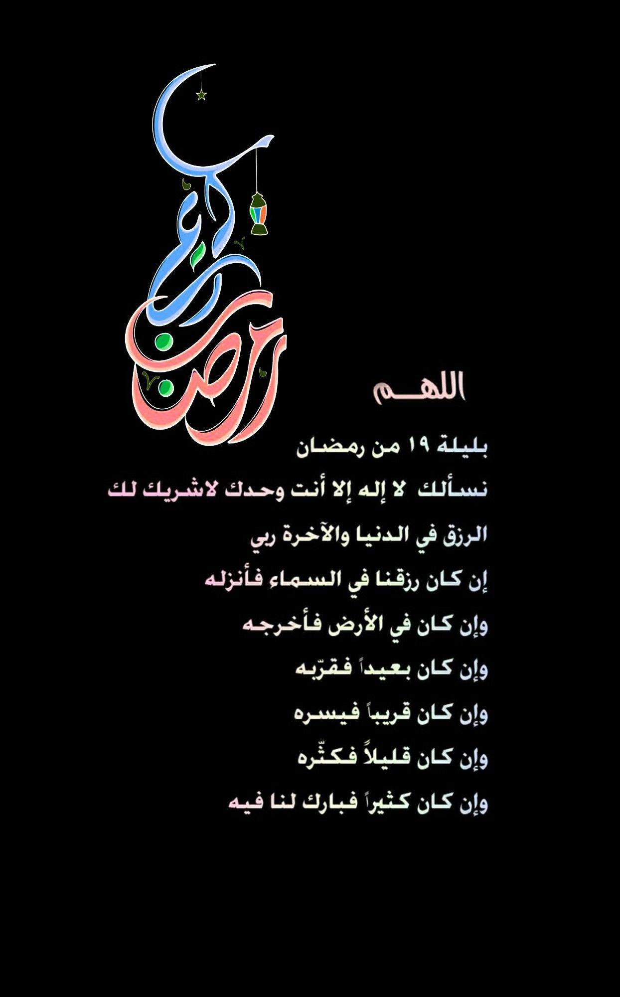 اللهــــم بليلة ١٩ من رمضان نسألك لا إله إلا أنت وحدك لاشريك لك الرزق في الدنيا والآخرة ربي اللهم إن كان رزقنا Ramadan Day Ramadan Cards Ramadan Greetings