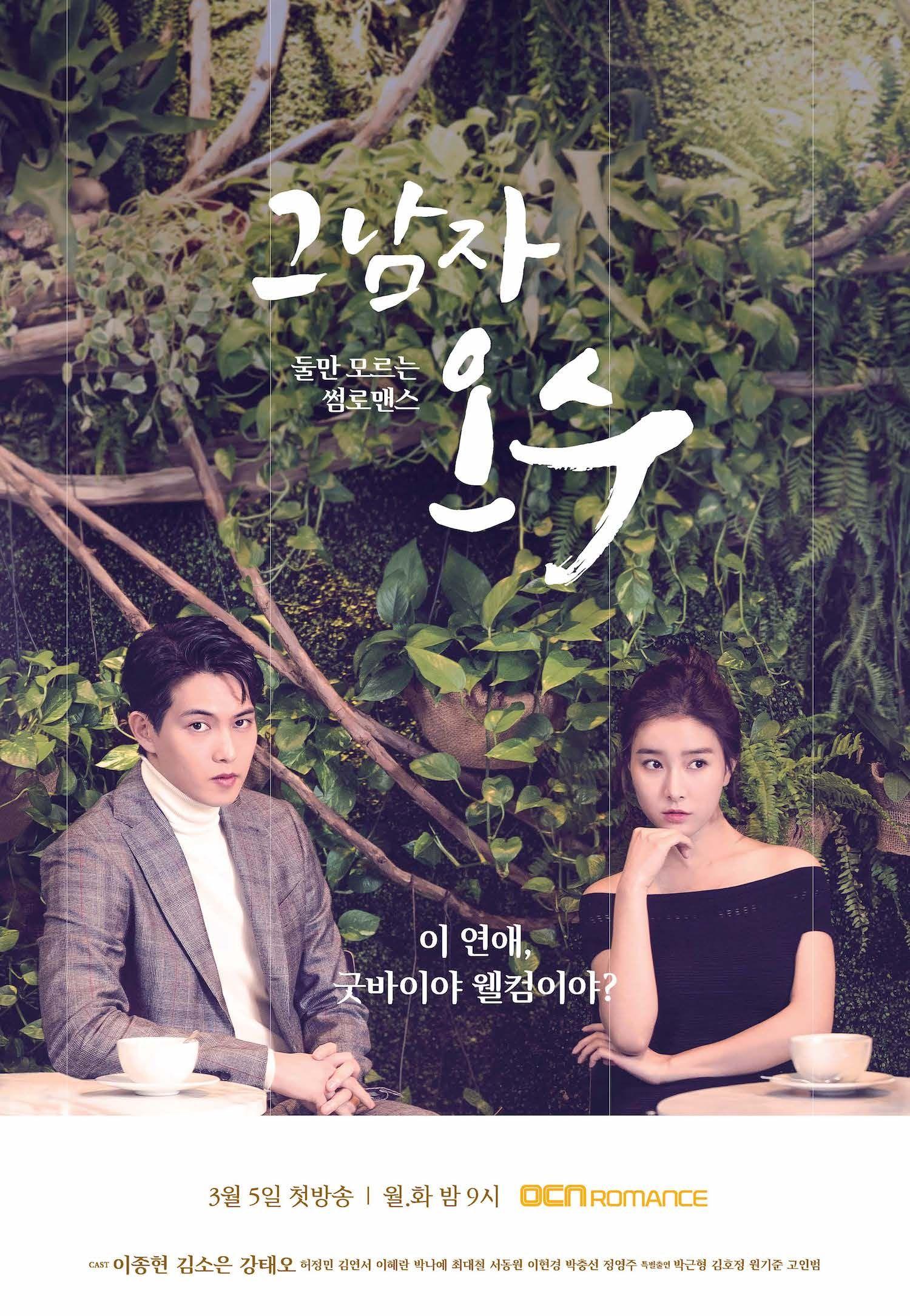 That Man Oh Soo {Korean Drama} (Lee Jong Hyun, Kim So Eun