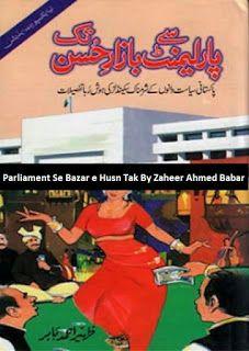 Pdf Parliament Se Bazar Husn Tak By Zaheer Ahmed