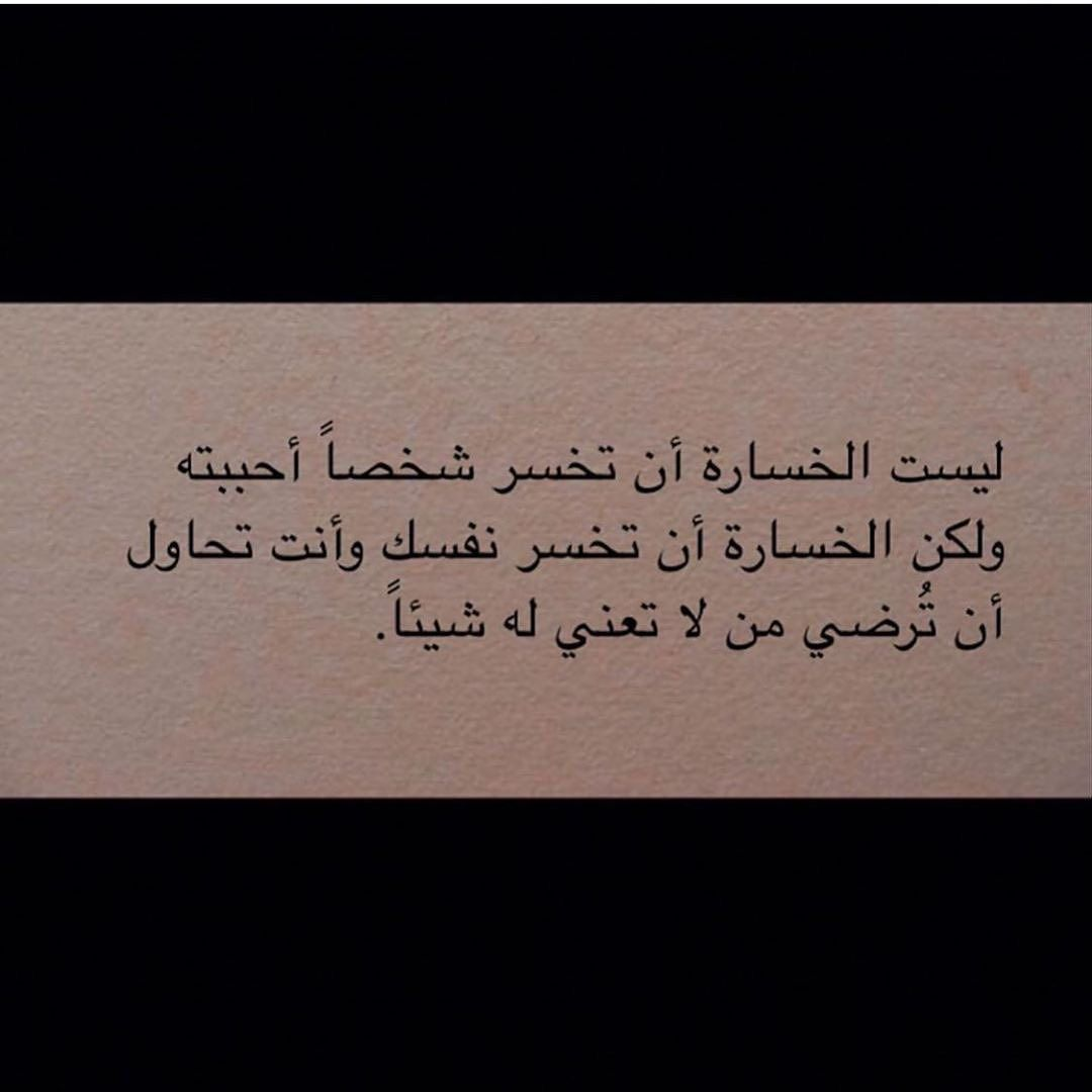 5 919 Likes 53 Comments اكتفاء 1m Aiktifa 18 On Instagram اهتم بنفسك واكفى Funny Study Quotes Quotes For Book Lovers Love Smile Quotes