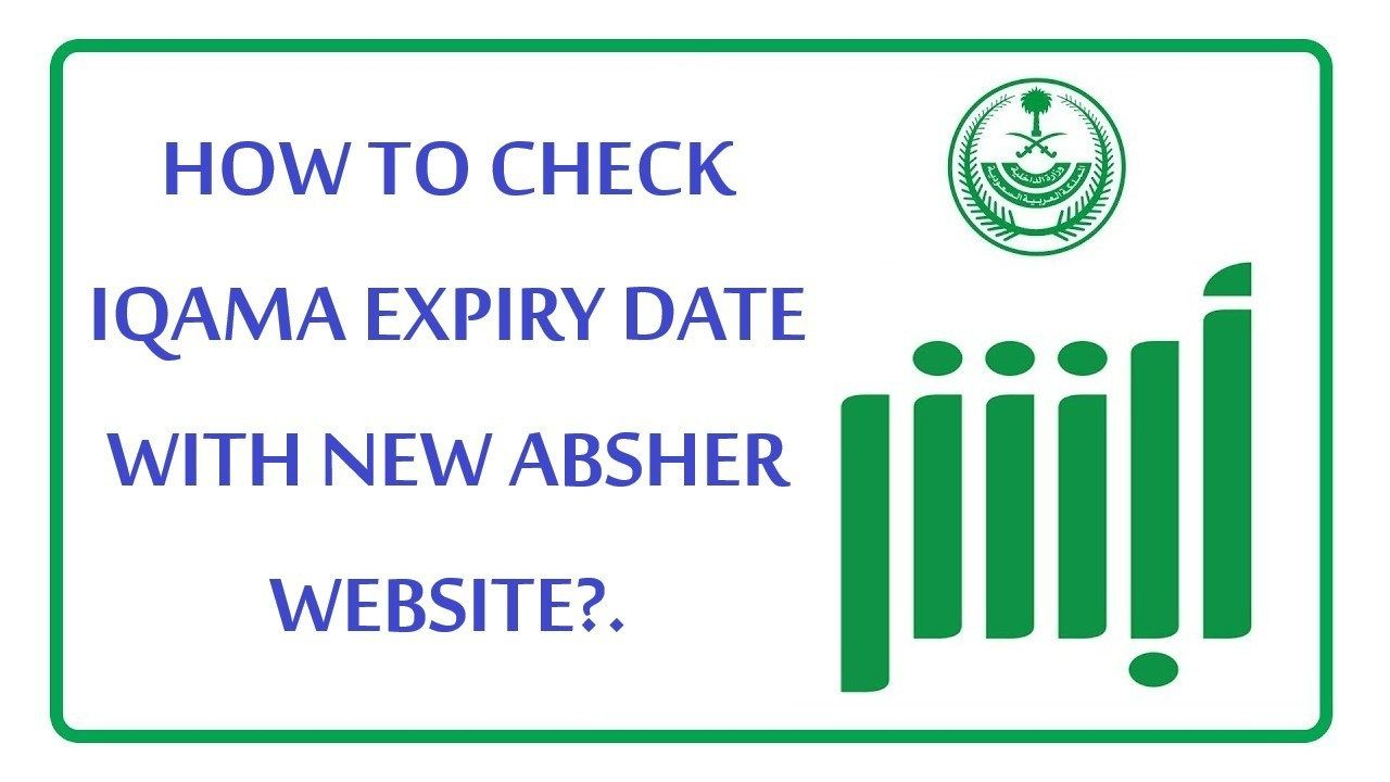 Procedure of Iqama expiry check red green  How to check Iqama expiry