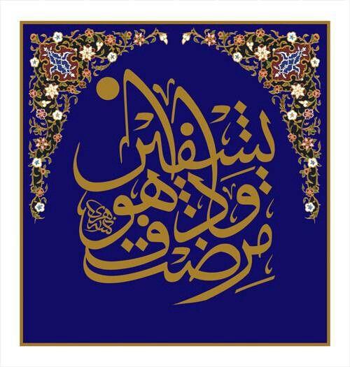 Said Alnahry و إ ذ ا م ر ض ت ف ه و ي ش ف ين سورة