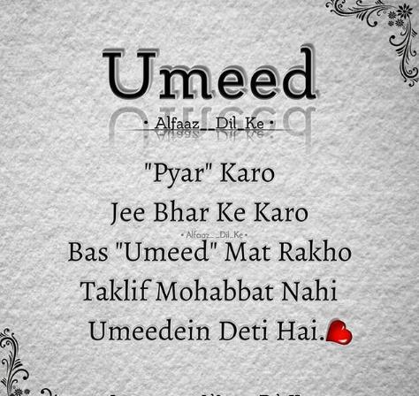 Umeed K Bina Pyr Ni Hoskta Tp Pinterest